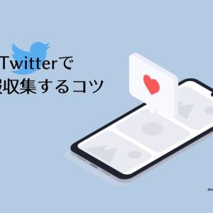 Twitterから効率よく情報を収集する3つの方法【インプットのコツ】