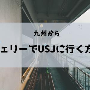 九州からフェリーでUSJ(ユニバーサルスタジオジャパン)に行く方法