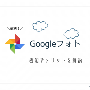 Googleフォトの機能やメリットを解説「無料で便利なツール」