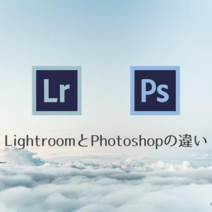 LightroomとPhotoshopは何が違うの?簡単に解説します【ソフト比較】