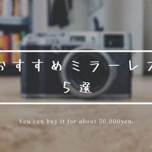 【2020年】5万円程度で買える安いミラーレス5選「初心者におすすめ」