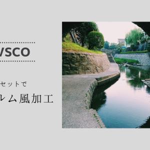 VSCOの無料プリセットでフィルム風に加工「作例と設定も紹介」
