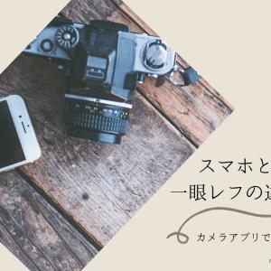 スマホカメラと一眼レフの違いって何?「一眼レフを持つメリット」