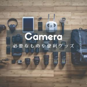 カメラを購入したら必要なもの、あると便利なグッズを紹介!