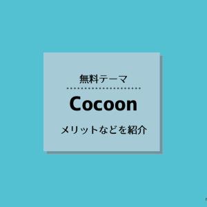 Cocoonをずっと使って分かったメリット「収益化やSEOに強い?」