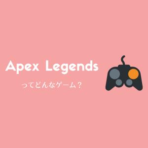 『Apex Legends』はどんなゲーム?面白い?詳しく解説します