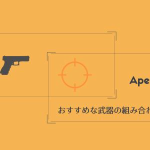 『Apex Legends』武器の組み合わせで初心者にもおすすめなものを紹介!