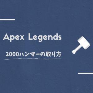 『Apex Legends』2000ハンマーの取り方「誰でも取れる」