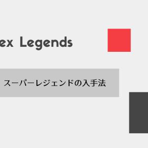 『Apex Legends』スーパーレジェンドはどうやって入手できるの?