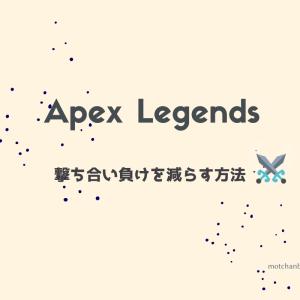 『Apex Legends』撃ち合いに負けるのを減らす方法「初心者向け」