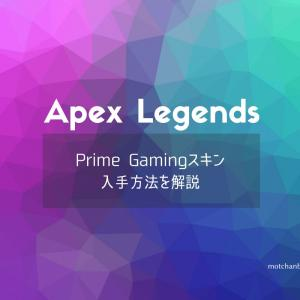 『Apex』Twitch(Prime Gaming)スキンの入手方法を解説