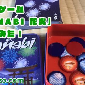 【ボードゲームレビュー】カードゲーム「HANABI 花火」をやってみた感想。