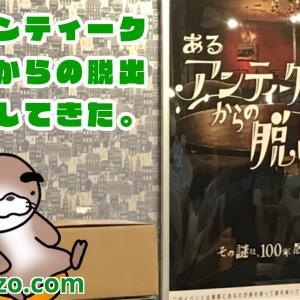 【謎解きレビュー】大阪ナゾビルで「あるアンティークルームの脱出」に失敗してきた感想