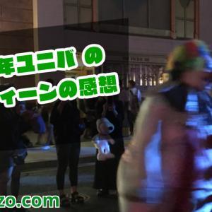 【ユニバレビュー】2019年最新!ハロウィーンイベントのラタタダンスとホラーアトラクションについての感想【ネタバレ有】