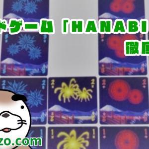 【攻略法】カードゲーム「HANABI 花火」を徹底解説!必勝法は?
