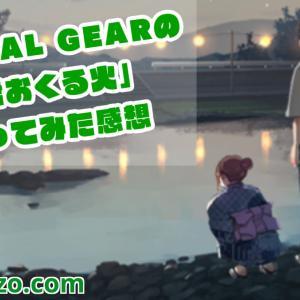 【脱出ゲームレビュー】え?あそびごころ?GLOVAL GEARの「君おくる火」をやってみた感想