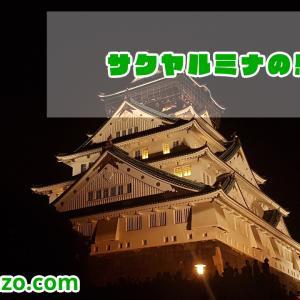 幻想的と評判のナイトウォーク大阪城公園のサクヤルミナに行ってきた感想!ネタバレ有
