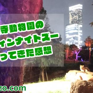 【レビュー】天王寺動物園2019年秋のナイトズー「ハロウィンナイトZOO」に行ってきたよ