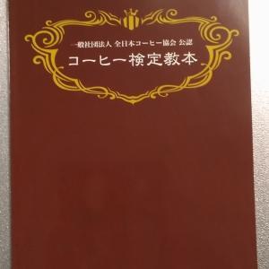 コーヒーインストラクターの教本(到着)