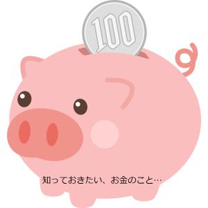 お金のはなし⑥【欲しい物があったらどうする?】