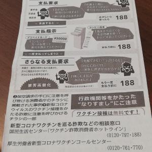 「民事訴訟最終通達所」のハガキが届いた【架空請求】にご注意を...