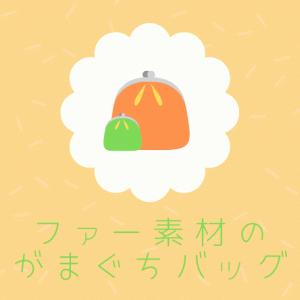 【バッグ・ポーチ】秋冬に持ちたいファー素材のがま口