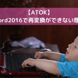 【ATOK】Word2016で再変換ができない理由