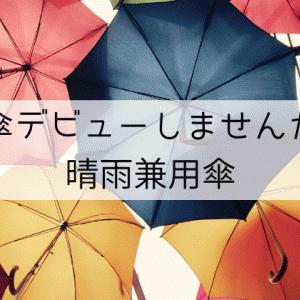 日傘を買おう:日傘デビューしませんか?