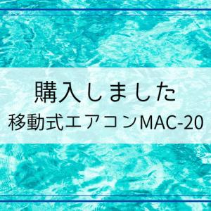 移動式エアコン MAC-20を購入しました