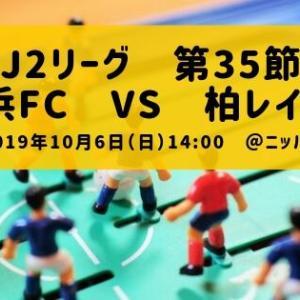 J2リーグ 第35節 横浜FC 対 柏レイソル 試合結果