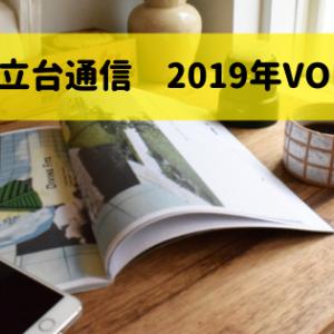 日立台通信:2019Vol.3