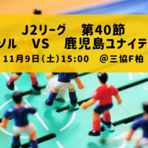 J2リーグ 第40節 柏レイソル 対 鹿児島ユナイテッドFC 試合結果