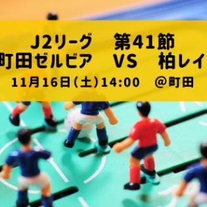 J1昇格決定:J2リーグ 第41節 FC町田ゼルビア 対 柏レイソル 試合結果