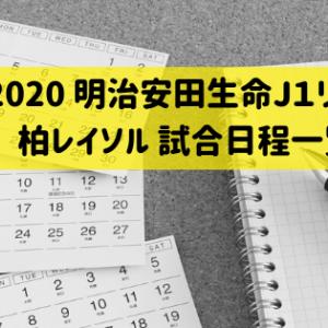 2020 明治安田生命J1リーグ 柏レイソル 試合日程一覧