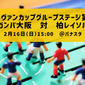 初戦勝利:2020ルヴァンカップグループステージ第1節 ガンバ大阪 対 柏レイソル試合結果