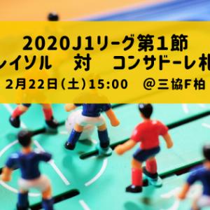 開幕戦勝利だが:2020 J1リーグ第1節 柏レイソル 対 コンサドーレ札幌 試合結果