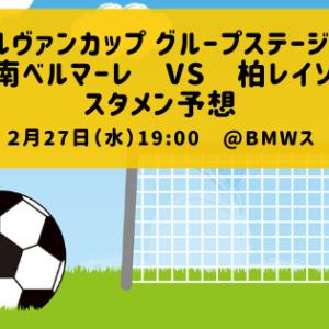 スタメン予想:2020ルヴァンカップグループステージ第2節 湘南ベルマーレ 対 柏レイソル