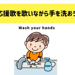 応援歌を歌いながら手を洗おう!