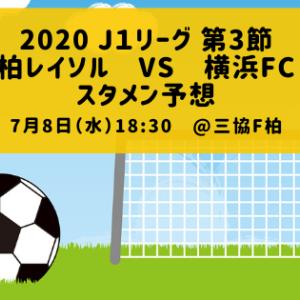 スタメン予想:2020シーズン J1リーグ 第3節 柏レイソル 対 横浜FC