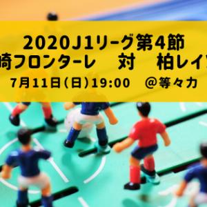 これがJ1の強さ:2020 J1リーグ第4節 川崎フロンターレ 対 柏レイソル 試合結果