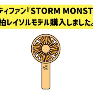 ハンディファン『STORM MONSTER』柏レイソルモデル購入しました。