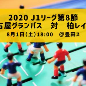 矛盾対決の結果は!:2020 J1リーグ第8節 名古屋グランパス 対 柏レイソル 試合結果