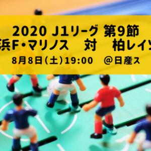 耐えて得た勝ち点1!:2020 J1リーグ第9節 横浜F・マリノス 対 柏レイソル 試合結果