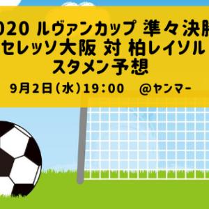 スタメン予想:2020シーズン ルヴァンカップ 準々決勝 セレッソ大阪 対 柏レイソル
