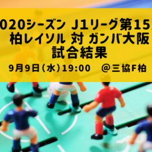 新しい戦い方!:2020 J1リーグ第15節 柏レイソル 対 ガンバ大阪 試合結果