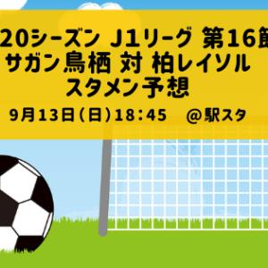 スタメン予想:2020シーズン J1リーグ 第16節 サガン鳥栖 対 柏レイソル
