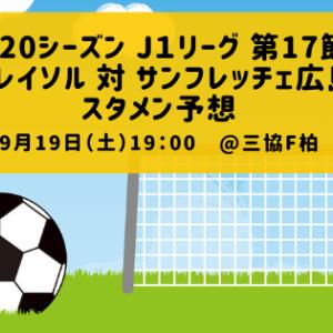 スタメン予想:2020シーズン J1リーグ 第17節 柏レイソル 対 サンフレッチェ広島