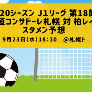 スタメン予想:2020シーズン J1リーグ 第18節 北海道コンサドーレ札幌 対 柏レイソル