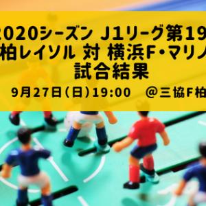 力の差!:2020 J1リーグ第19節 柏レイソル 対 横浜F・マリノス 試合結果