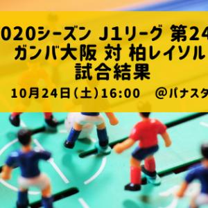 連敗!今は耐える時なのか:2020 J1リーグ第24節 ガンバ大阪 対 柏レイソル 試合結果